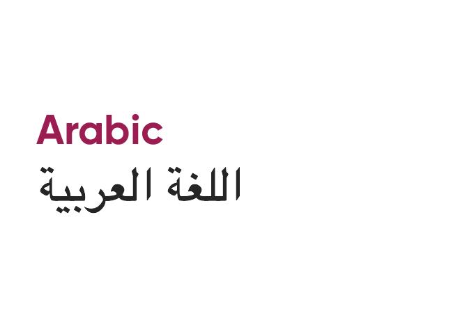 Language Tile Arabic