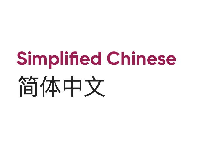 Language Tile Simplified Chinese