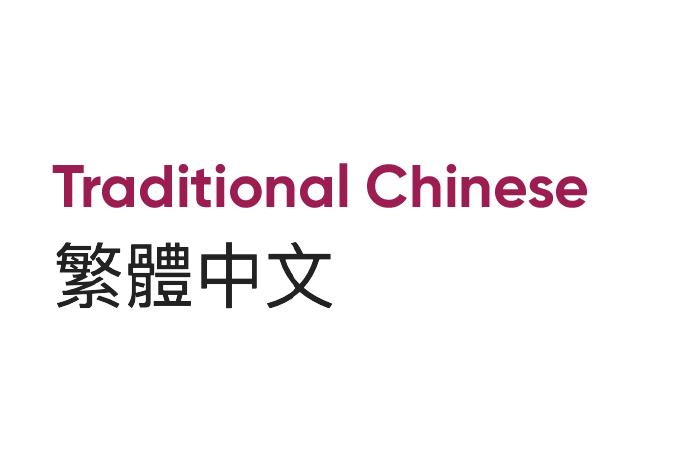 Language Tile Traditional Chinese
