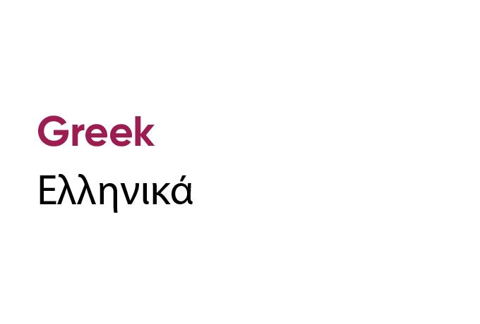 Language Tile Greek