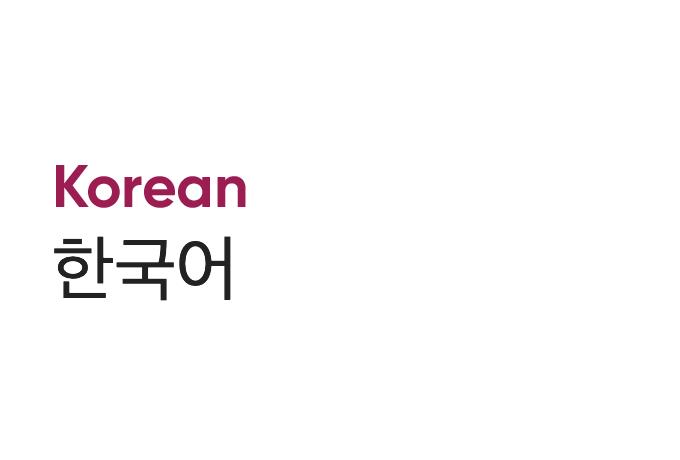 Language Tile Korean