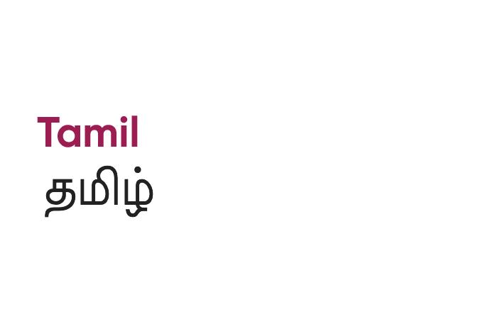 Language Tile Tamil