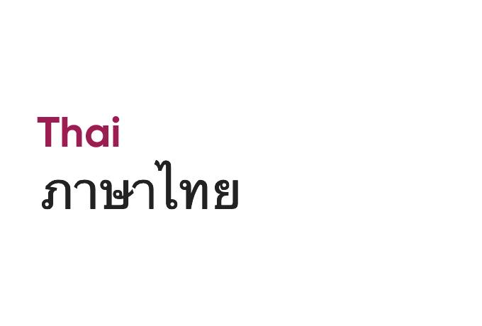 Language Tile Thai